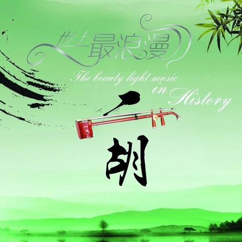 中国民乐 二胡演出伴奏