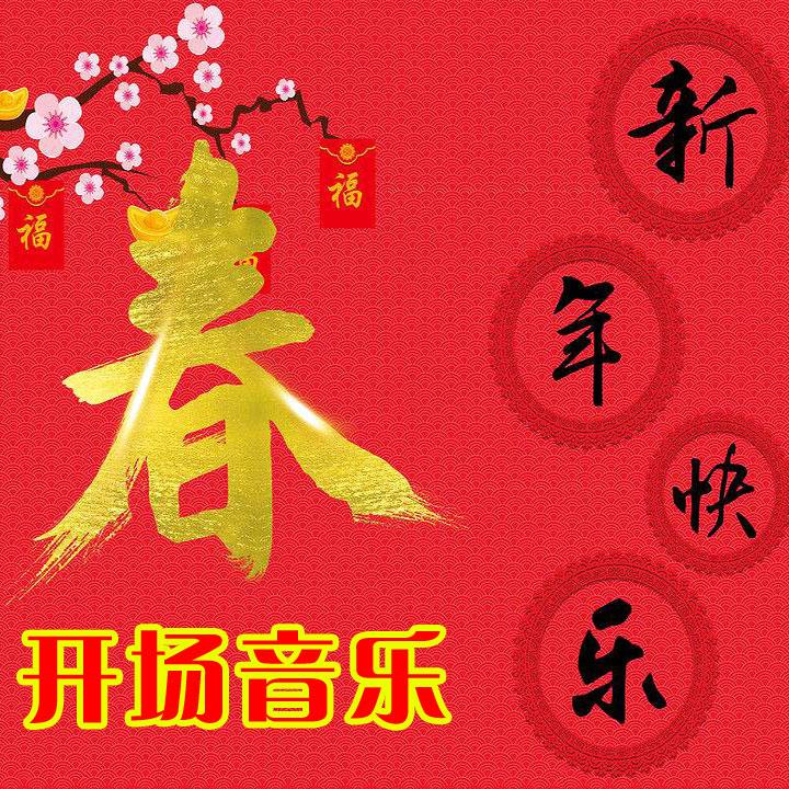 春节晚会年会 开场音乐撑场暖场 音乐伴奏