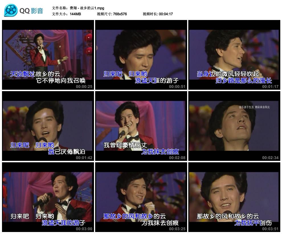 费翔 - 故乡的云1.mpg_thumbs_2018.08.04.14_10_45.jpg