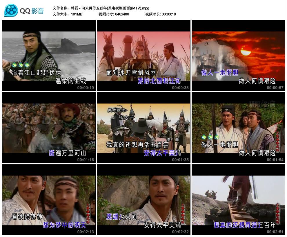 韩磊 - 向天再借五百年(原电视剧画面)(MTV).mpg_thumbs_2018.08.04.14_41_58.jpg