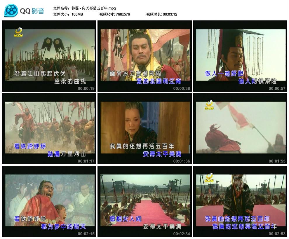 韩磊 - 向天再借五百年.mpg_thumbs_2018.08.04.14_42_28.jpg