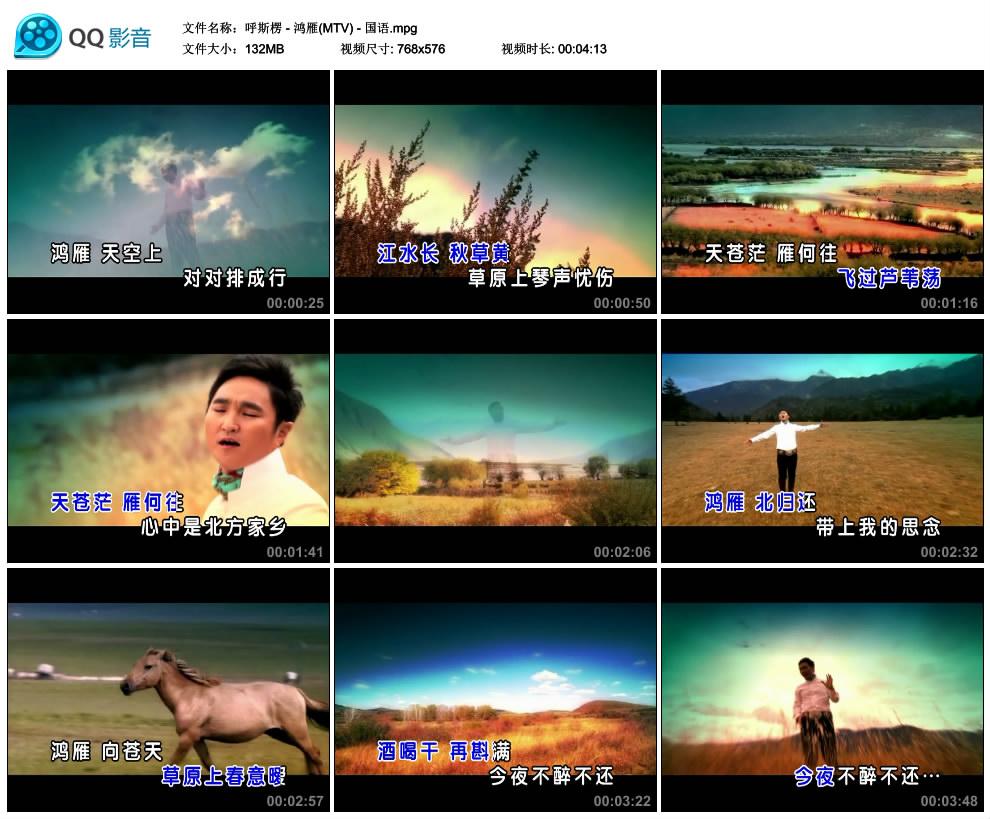 呼斯楞 - 鸿雁(MTV) - 国语.mpg_thumbs_2018.08.04.14_44_56.jpg