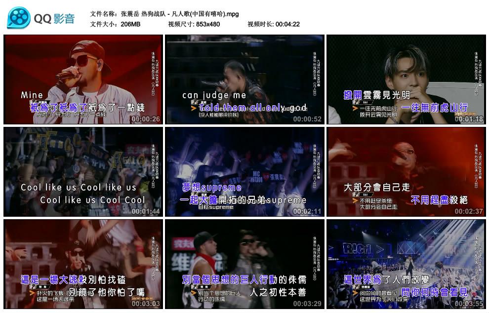 张震岳 热狗战队 - 凡人歌(中国有嘻哈).mpg_thumbs_2018.08.04.22_21_43.jpg