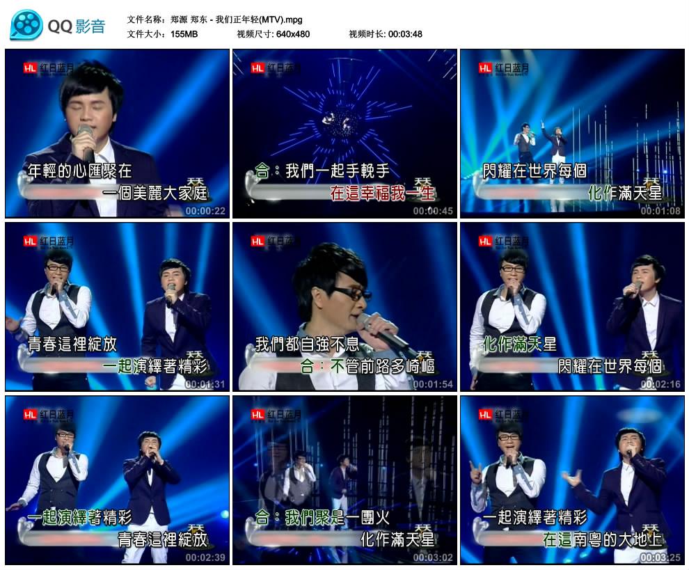 郑源 郑东 - 我们正年轻(MTV).mpg_thumbs_2018.08.04.22_37_16.jpg