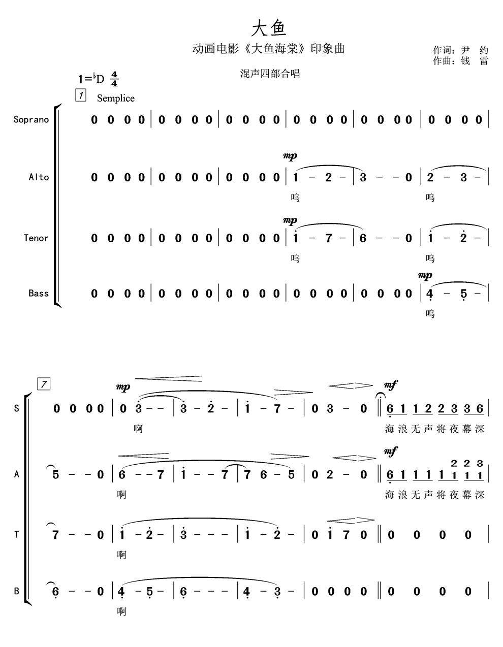 大鱼海棠印象曲 大鱼 四声部合唱谱 五线谱,钢伴谱,简谱,钢琴伴奏